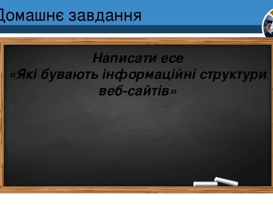 Домашнє завдання Розділ 1 § 4 Написати есе «Які бувають інформаційні структур...