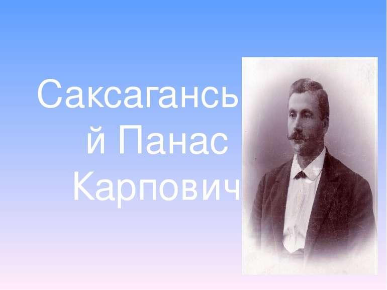 Саксаганський Панас Карпович
