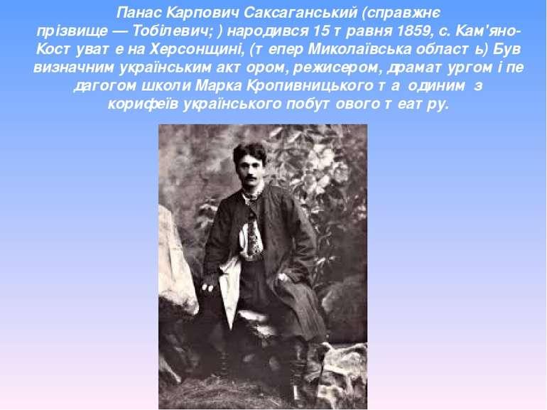 Панас Карпович Саксаганський(справжнє прізвище—Тобілевич;) народився 15т...