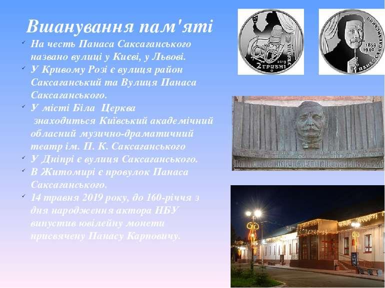 Вшанування пам'яті На честь Панаса Саксаганського названо вулиці уКиєві, уЛ...