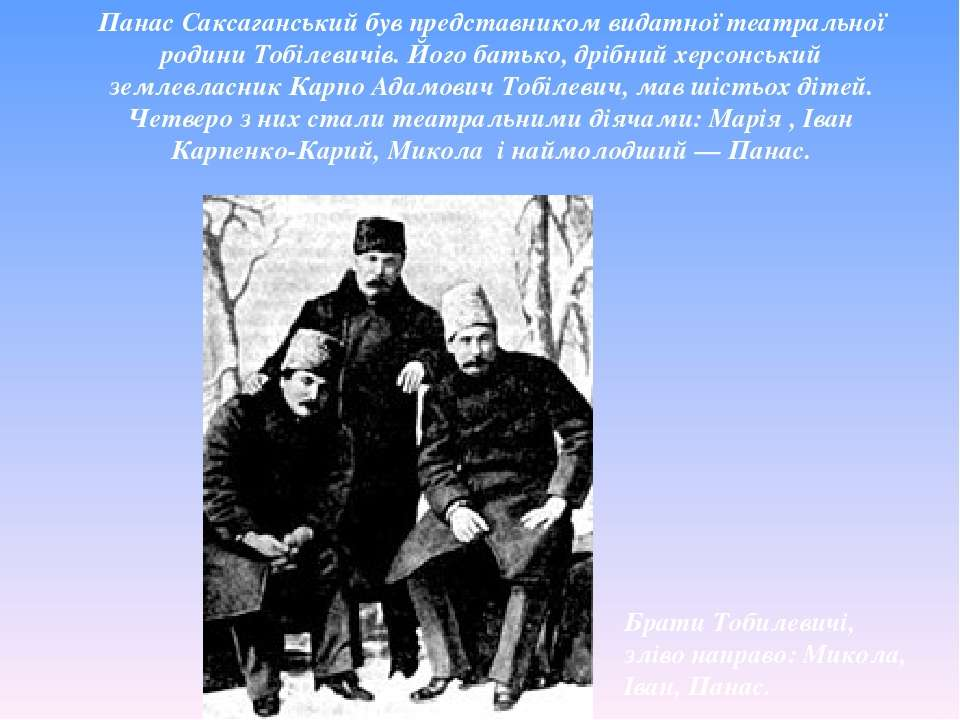 Панас Саксаганський був представником видатної театральної родиниТобілевичів...