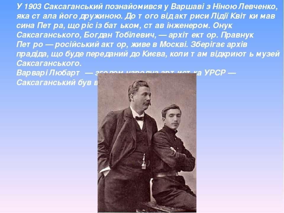 У 1903 Саксаганський познайомився у Варшаві зНіною Левченко, яка стала його ...