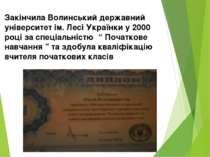 Закінчила Волинський державний університет ім. Лесі Українки у 2000 році за с...