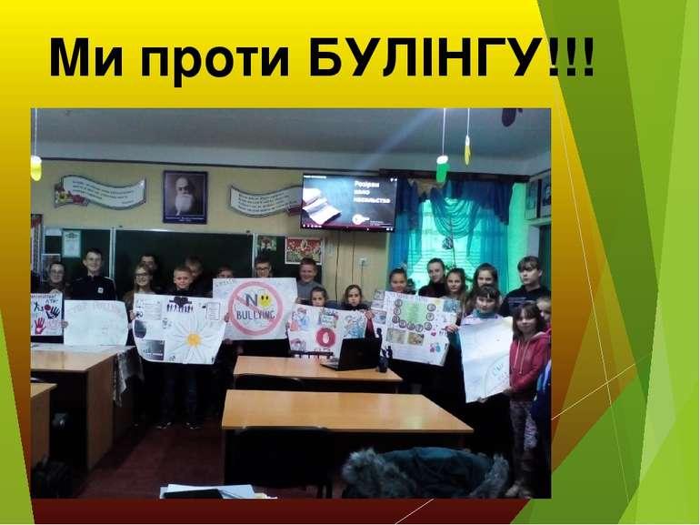 Ми проти БУЛІНГУ!!!