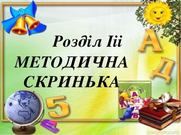 Розділ Ііі МЕТОДИЧНА СКРИНЬКА