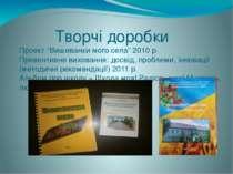 """Творчі доробки Проект """"Вишиванки мого села"""" 2010 р. Превентивне виховання: до..."""