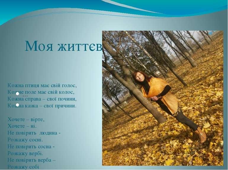 Моя життєва філософія Кожна птиця має свій голос, Кожне поле має свій колос, ...