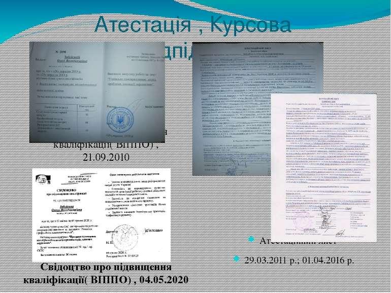 Атестація , Курсова передпідготовка Свідоцтво про підвищення кваліфікації( ВІ...