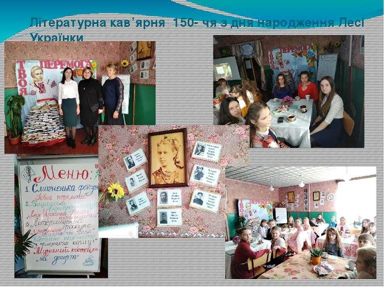 Літературна кав'ярня 150- чя з дня народження Лесі Українки