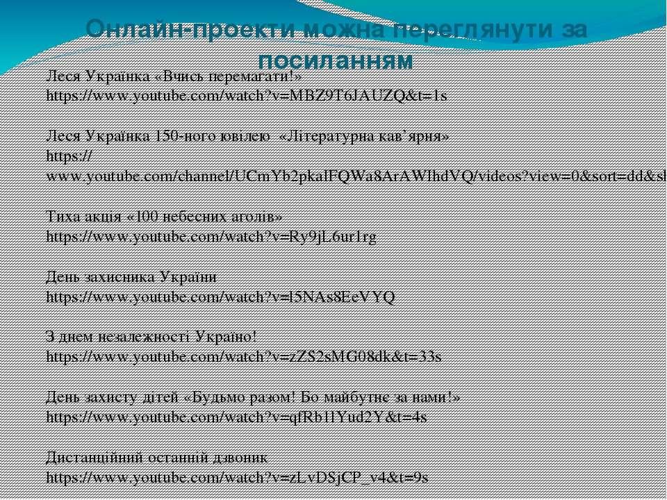 Онлайн-проекти можна переглянути за посиланням Леся Українка «Вчись перемагат...