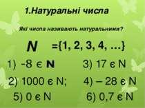 1.Натуральні числа Які числа називають натуральними? N ={1, 2, 3, 4, …} 2) 10...