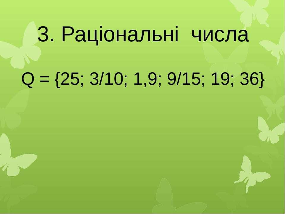 3. Раціональні числа Q = {25; 3/10; 1,9; 9/15; 19; 36}