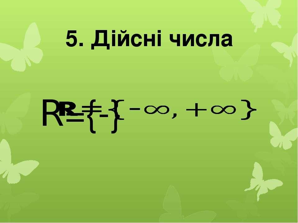 5. Дійсні числа