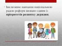 Інклюзивне навчання національною радою реформ визнано одним із пріоритетів ро...