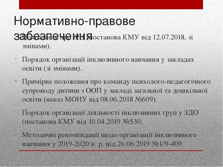 Нормативно-правове забезпечення Положення про ІРЦ (постанова КМУ від 12.07.20...