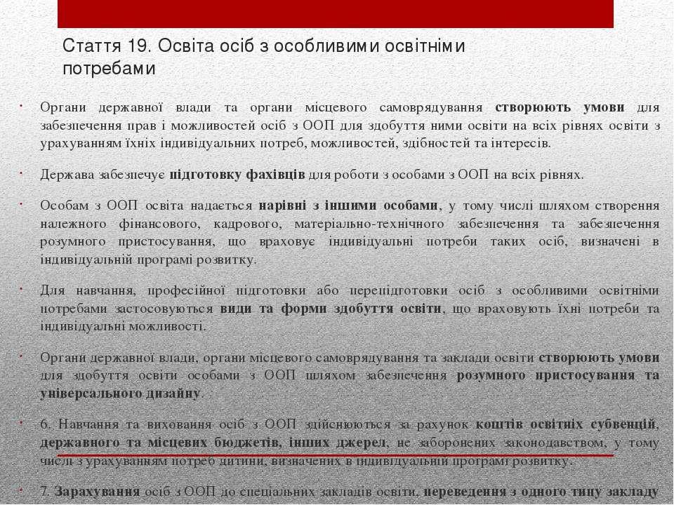 Стаття 19. Освіта осіб з особливими освітніми потребами Органи державної влад...
