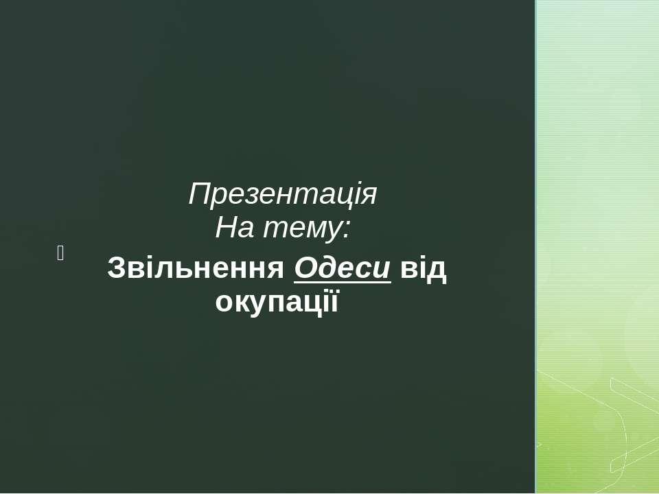 Звільнення Одеси від окупації Презентація На тему: z