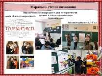 Морально-етичне виховання Відзначення Міжнародного дня толерантності Акція «К...