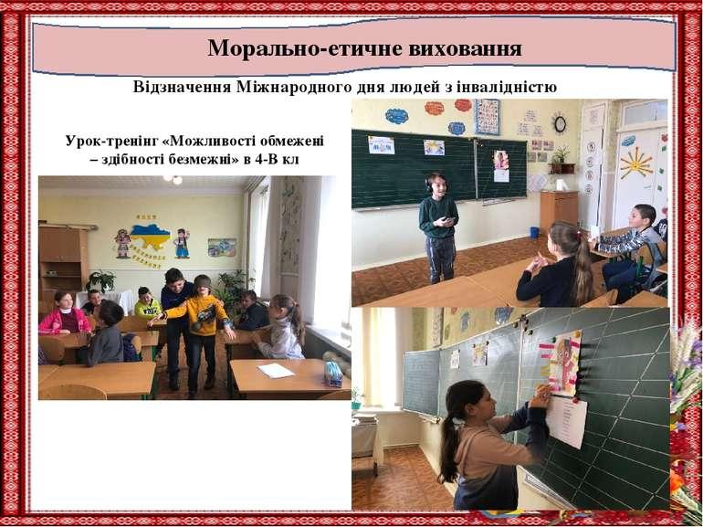 Морально-етичне виховання Відзначення Міжнародного дня людей з інвалідністю У...