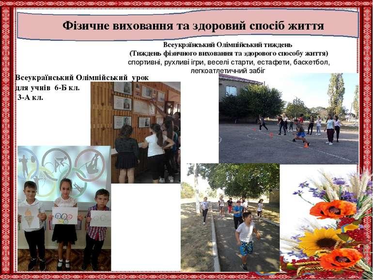 Фізичне виховання та здоровий спосіб життя Всеукраїнський Олімпійський тижден...