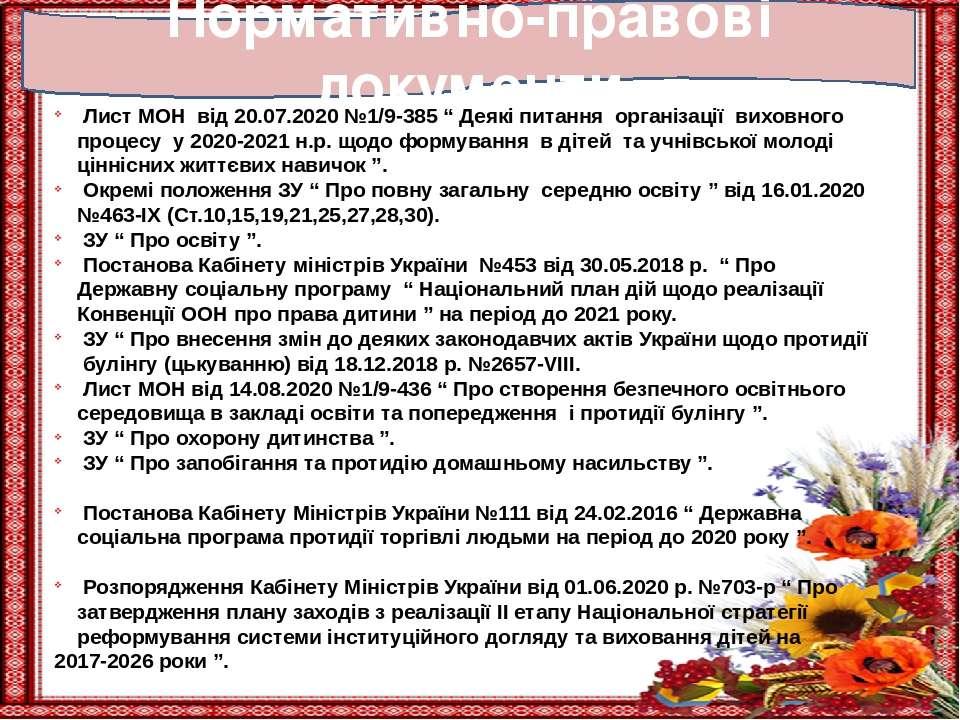 """Нормативно-правові документи Лист МОН від 20.07.2020 №1/9-385 """" Деякі питання..."""