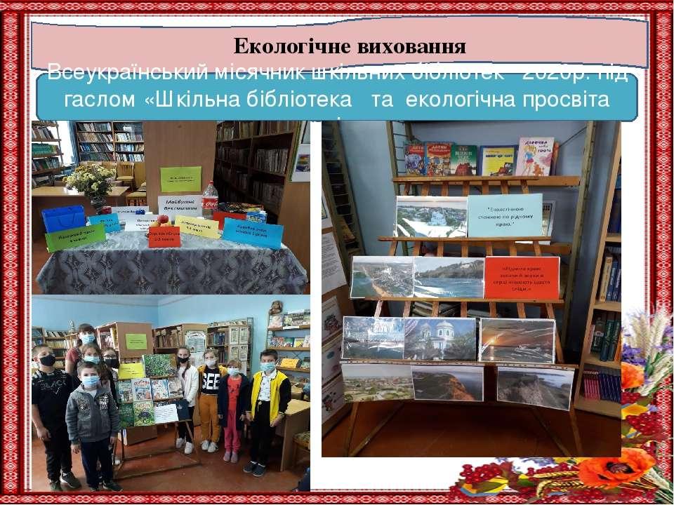 Екологічне виховання Всеукраїнський місячник шкільних бібліотек 2020р. під га...