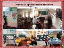 Правове та превентивне виховання Заходи Тижня правового виховання Заходи Тижн...