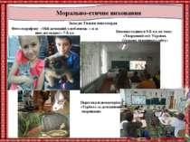 Морально-етичне виховання Заходи Тижня милосердя Фото-марафону «Мій домашній ...