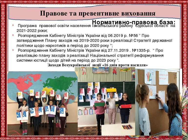 Правове та превентивне виховання Заходи Всеукраїнської акції «16 днів проти н...