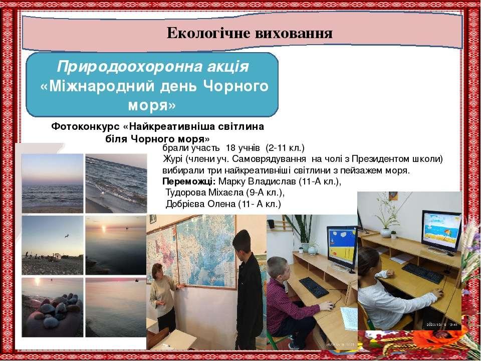 Екологічне виховання Природоохоронна акція «Міжнародний день Чорного моря» Фо...