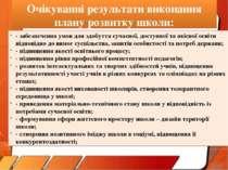 Очікуванні результати виконання плану розвитку школи: - забезпечення умов для...