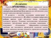 Передбачає згідно Концепції Нової української школи створення нового освітньо...