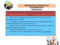МАТЕРІАЛЬНО-ТЕХНІЧНА ТА ГОСПОДАРСЬКА БАЗА школи За останні роки значно покращ...