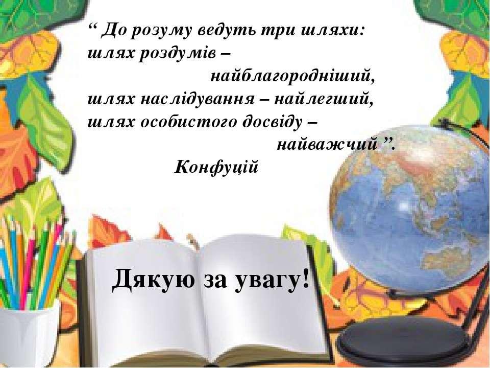 """"""" До розуму ведуть три шляхи: шлях роздумів – найблагородніший, шлях наслідув..."""