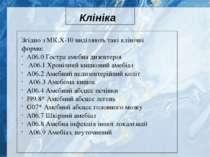 Згідно з МК.Х-10 виділяють такі клінічні форми: А06.0 Гостра амебна дизентері...