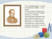 Слово «статистика» походить від латинськогоstatus— стан справ. У науку терм...
