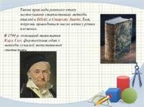 Типові приклади раннього етапу застосування статистичних методів описані вБі...