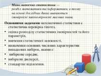 Основними задачами математичної статистики є статистична перевірка гіпотез, о...