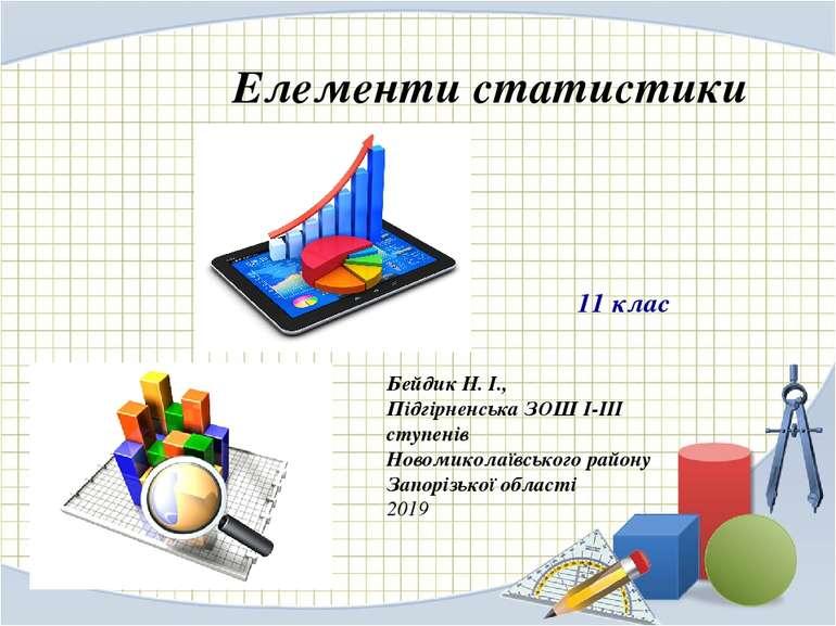 Елементи статистики Бейдик Н. І., Підгірненська ЗОШ І-ІІІ ступенів Новомикола...