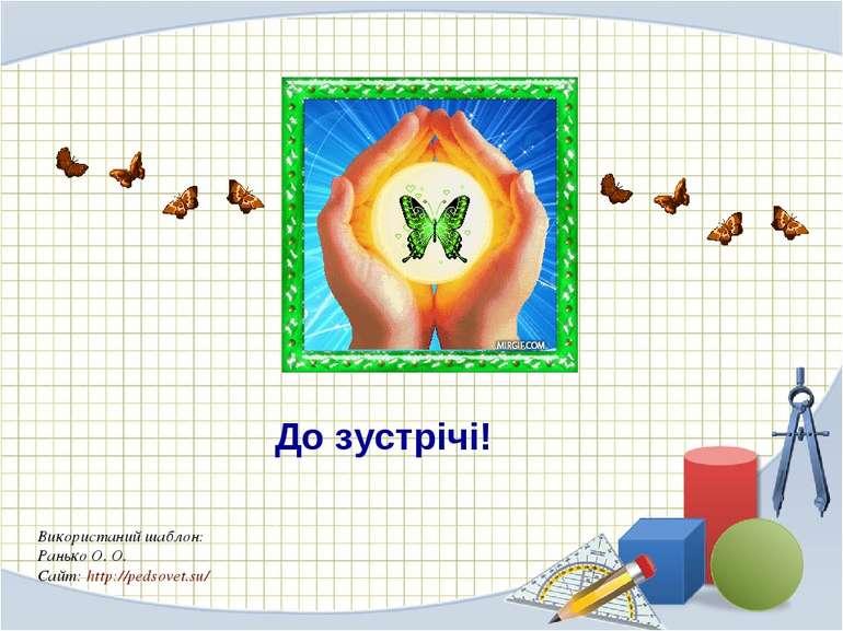 До зустрічі! Використаний шаблон: Ранько О. О. Сайт: http://pedsovet.su/