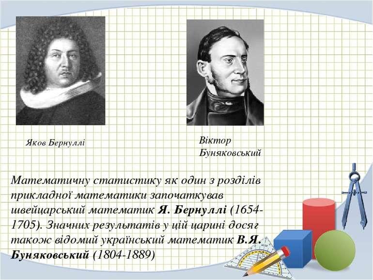 Яков Бернуллі Віктор Буняковський Математичну статистику як один з розділів п...