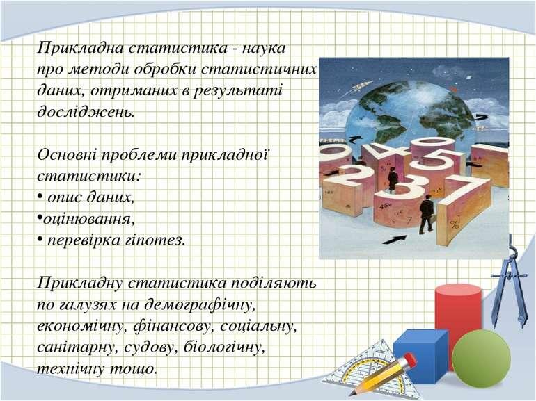 Прикладна статистика- наука прометодиобробки статистичних даних, отриманих...