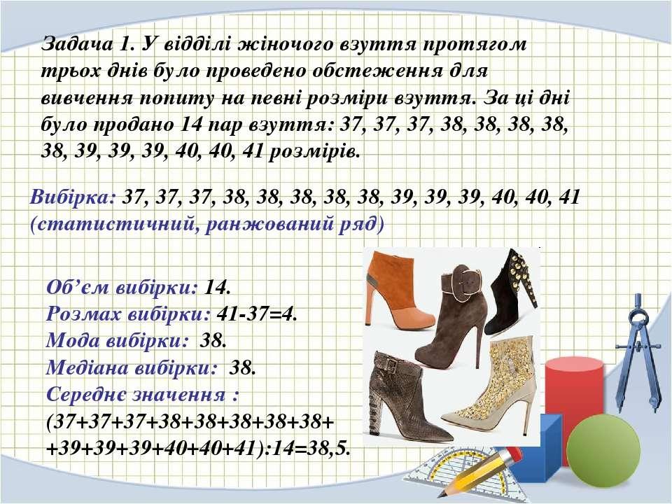 Задача 1. У відділі жіночого взуття протягом трьох днів було проведено обстеж...