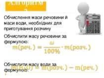 Алгоритм 2 Обчислення маси речовини й маси води, необхідних для приготування ...