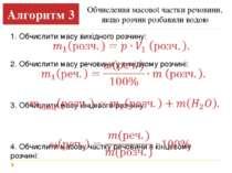 Алгоритм 3 1. Обчислити масу вихідного розчину: 2. Обчислити масу речовини у ...