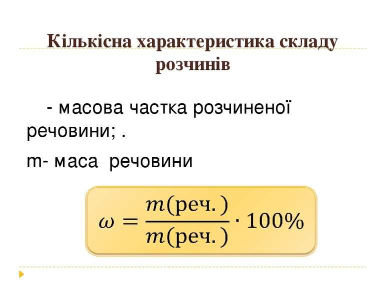 Кількісна характеристика складу розчинів ω- масова частка розчиненої речовини...