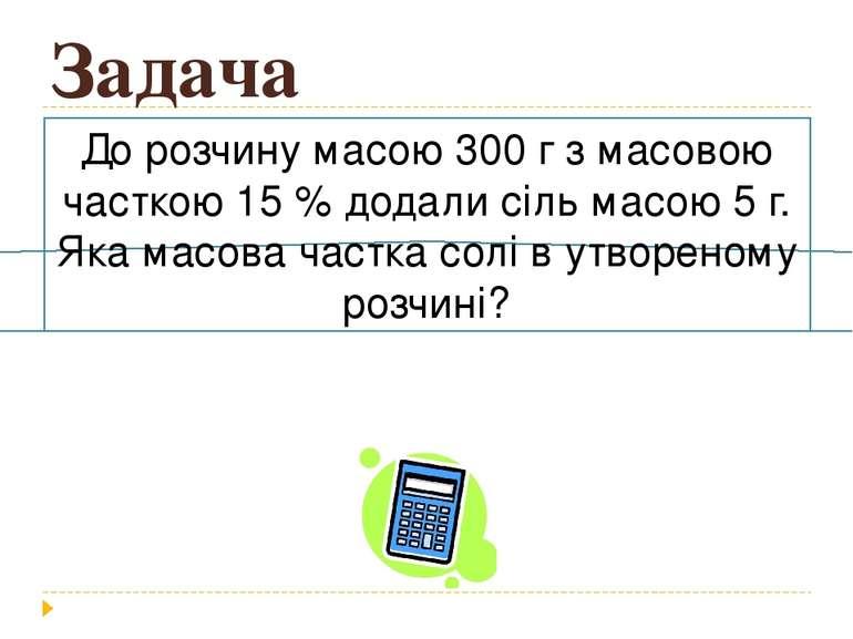 Задача До розчину масою 300 г з масовою часткою 15 % додали сіль масою 5 г. Я...