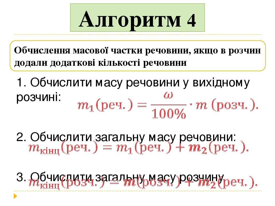 Алгоритм 4 1. Обчислити масу речовини у вихідному розчині: 2. Обчислити загал...