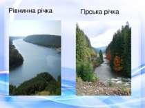 Рівнинна річка Гірська річка