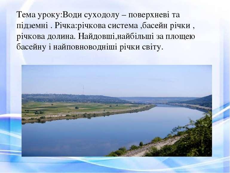 Тема уроку:Води суходолу – поверхневі та підземні . Річка:річкова система ,ба...